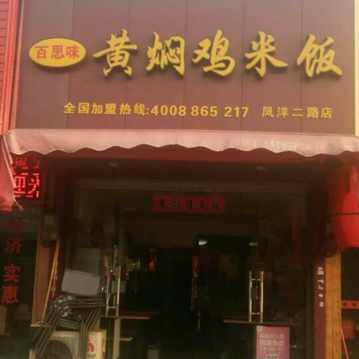 凤阳二路店