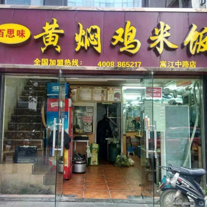嵩江中路店